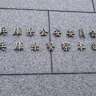 兵庫県公安委員会