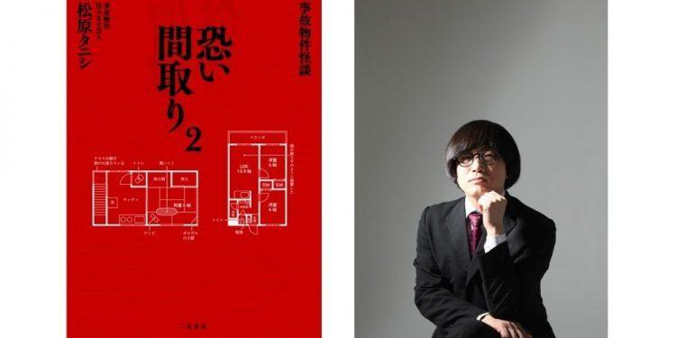 話題の怪談本、第2弾ついに発売!松原タニシが語る