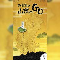 画像:「西播磨の山城へGO」TOP画面