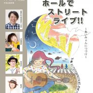 「HITOTUBUNOTANE花咲プロジェクト」が企画する「ホールでストリートライブ!!」