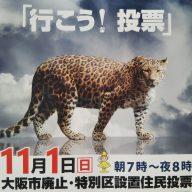 「大阪市廃止・特別区設置住民投票」ポスター