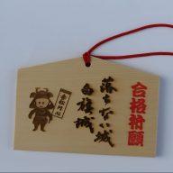 絵馬(写真提供:上郡町産業振興課)