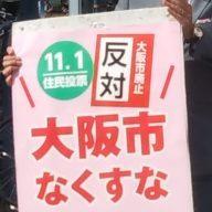 「大阪市なくすな」反対派プラカード
