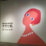 今竹七郎展