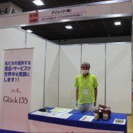 グリュック株式会社 総務部の永井利和さん