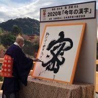 今年の漢字「密」