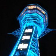 通天閣は2020年12月31日まで医療従事者へエール「青」のライトアップ
