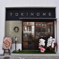 パイ専門店「TOKINONE」