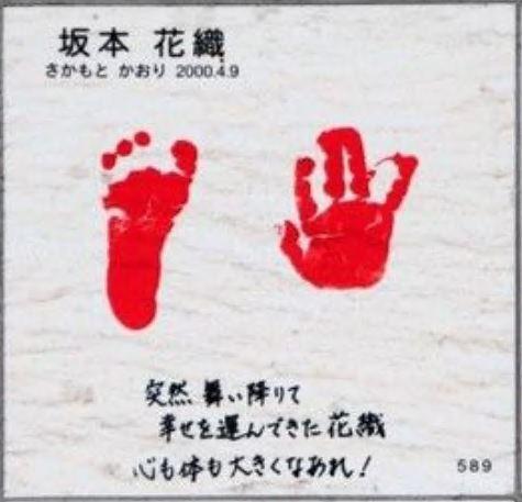 坂本花織選手の手形・足形(提供:神戸市交通局)