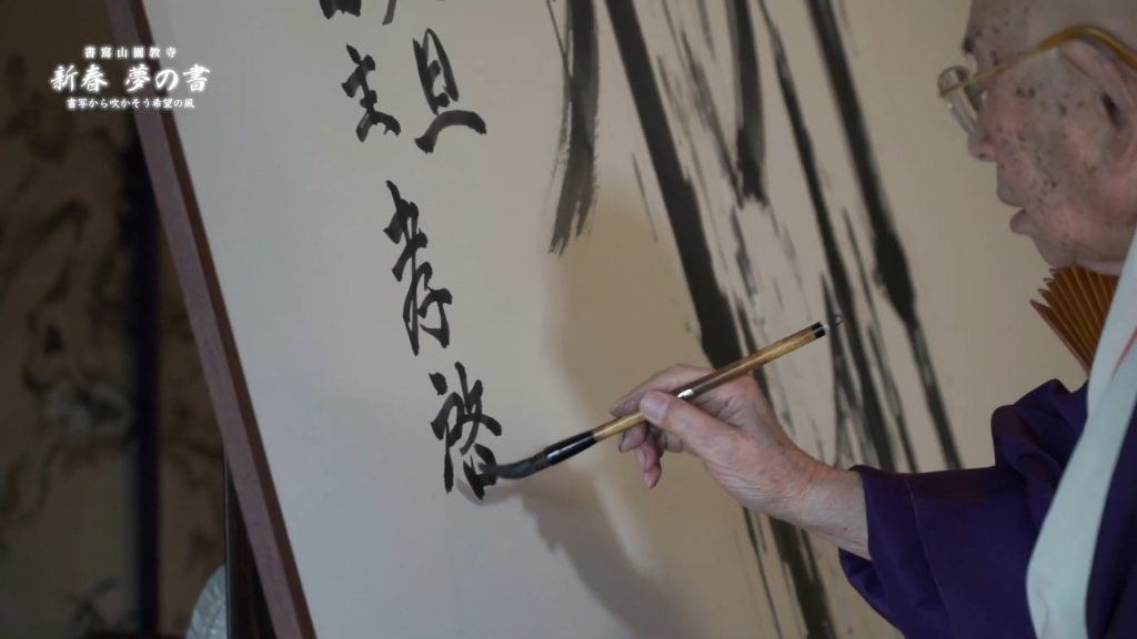 新春夢の書は2008(平成20)年から恒例行事に〈※画像は円教寺ホームページより〉