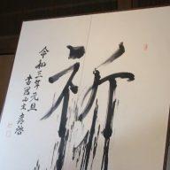 円教寺「新春夢の書」