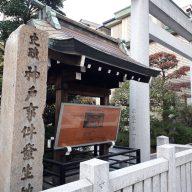 「神戸事件発生地」の碑が立つ三宮神社。 (神戸市中央区)