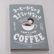 コーヒーがないと生きていけない!(大和書房)