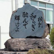148年の歴史に幕を閉じた奈佐小学校