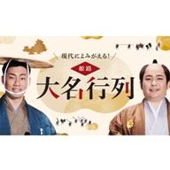 ラジトピ「daimyo_icon_jocr」