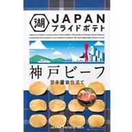 「JAPANプライドポテト 神戸ビーフ」第2弾(画像提供:湖池屋)