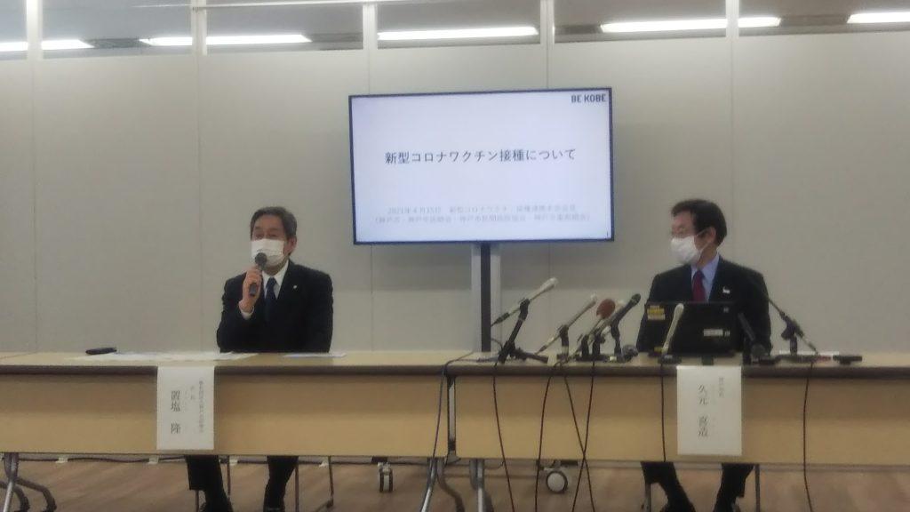 神戸市「医師会などとも連携してコロナ対策に取り組む」<置塩隆・神戸市医師会長(左) 久元喜造・神戸市長(右)2021年4月15日 神戸市役所>