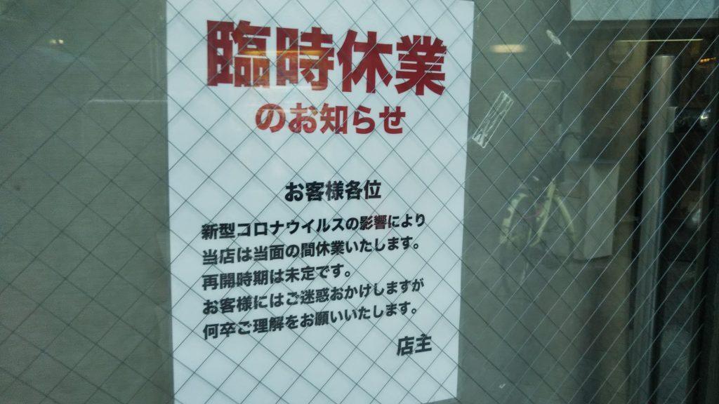 臨時休業の名のもとに営業再開未定の店舗が目立つように(大阪市内・飲食店)