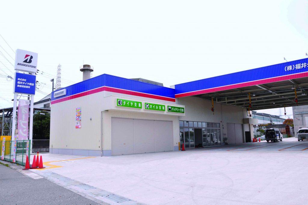 福井タイヤ商会の飾磨港営業所