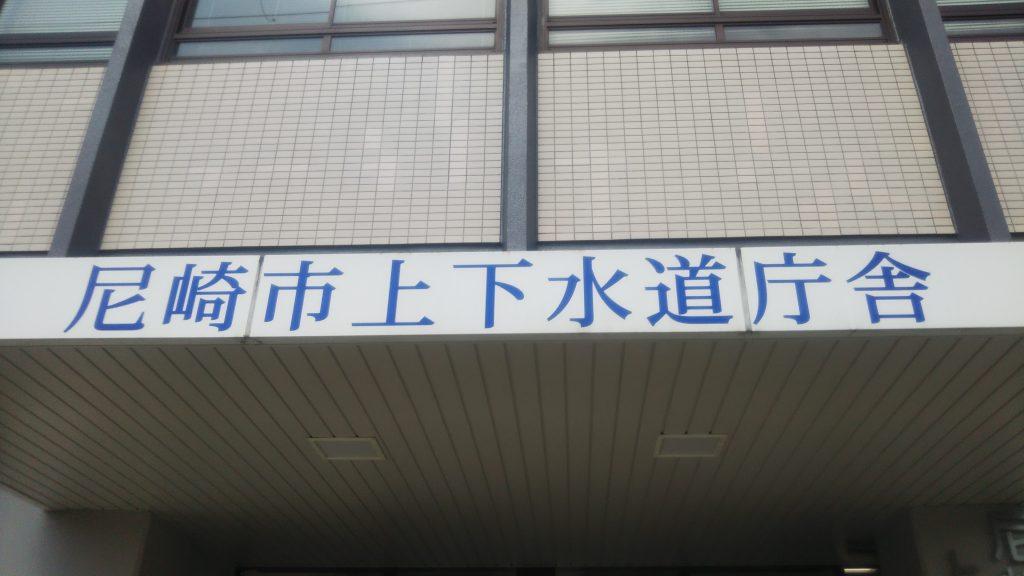 職員の男「業者社長とは尼崎市発注の工事現場で知り合った」