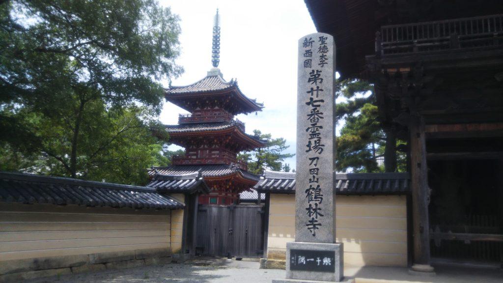 法隆寺、叡福寺では2021年春 聖徳太子1400年大遠忌法要が営まれた