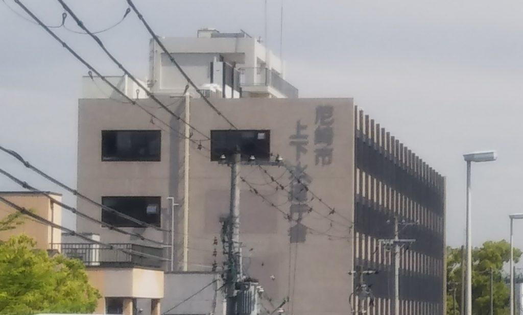 尼崎市公営企業局上下水道庁舎(尼崎市東七松町)
