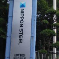 日本製鉄瀬戸内製作所・広畑地区(兵庫県姫路市)