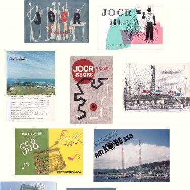 ラジオ局からもらえる公式のカード 「ベリカード」って知ってる?