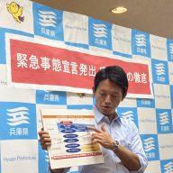 「今が踏ん張りどころ」2021年・下期のロードマップを示す<2021年8月20日・兵庫県庁>