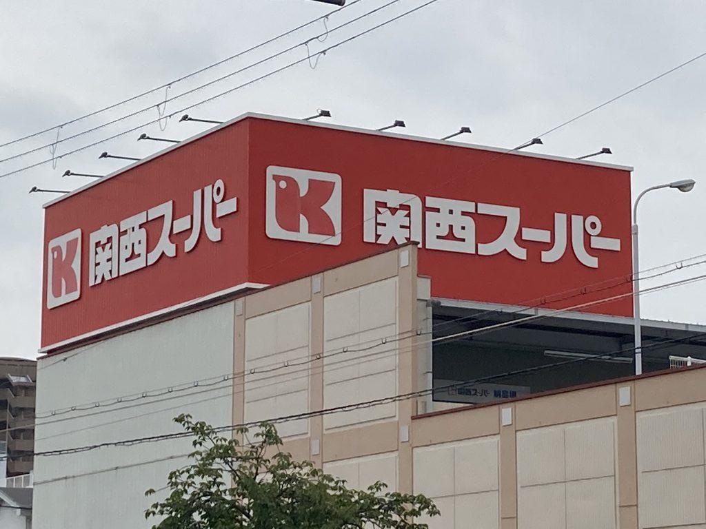 H2O、関西スーパー買収「第2の柱」食品スーパー事業に大阪市内店舗(都島区・内代店)>注力