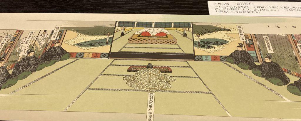 第三十九図「節刀(天皇から授かった任命の印としての刀)返上」彩色版
