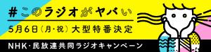 NHK・民放連共同ラジオキャンペーン「ハッシュタグキャンペーン」#このラジオがヤバい