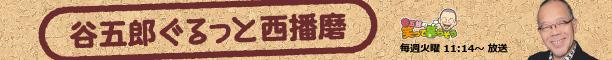 谷五郎ぐるっと西播磨