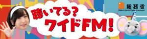 ワイドFM周知広報動画「~聴いてる?ワイドFM!~」
