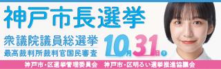 神戸市選挙管理委員会特設ページ